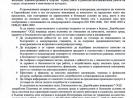 Декларация на Ръководството за политика по управление на качеството, околната среда и ЗБУТ